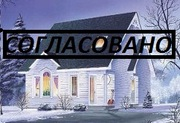 Разрешение на строительство частного дома и не только