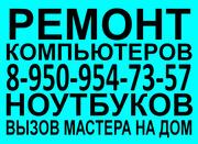 Ремонт и настройка ноутбуков в омске  Вызов мастер