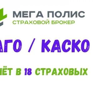 Помощь в оформлении ОСАГО для всех регионов РФ