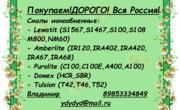 Покупаем смолы импортного производства Катионит Аноинит