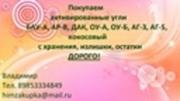 Приобретем Активированный Уголь аг-3 аг-5 АР-В Катионит ку-2-8 Б/У отработанный