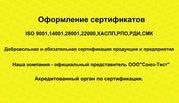 Сертификат,  декларация соответствия, хаспп, рпо, рди, смк, исо 9001