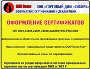 Декларация соответствия, Сертификаты Акция !